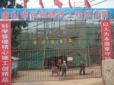 建筑工地五牌一图 建筑工地安全标语 建筑工地配电箱